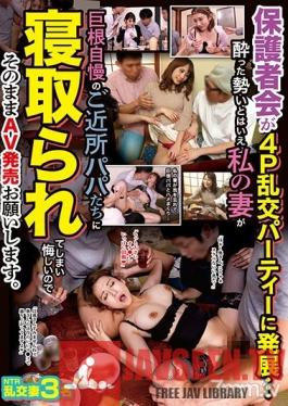 GIRO-032 Studio Prestige - The Parent-Teacher Conference Devolved Into A Foursome Orgy Party... Yes, We Were All Drunk, But When I Watched My Wife Get Fucked By All The Neighborhood Dads And Their Huge Cocks, I Was So Frustrated That I Decided To Sell This Footage As An A