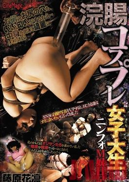 CMC-183 Studio Cinemagic Enema Nympho College Girl Cosplay A Maso Slave Journal Karin Fujiwara