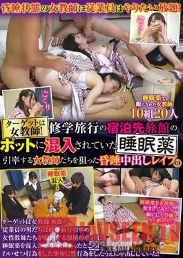 TURA-379 Studio Jukujo ha Tsurai yo - Our Target Is This Female Teacher! During A School Trip We Mixed Some Date Rape Drugs Into The Teapot In Her Room So We Could Film These Female Teacher Creampie Rape Videos 2
