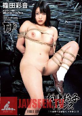 DDT-445 Studio Dogma Tied to a Chair Trance Aya Shinoda