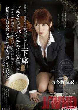 SVDVD-470 Studio Sadistic Village A Female Boss Came Bowing And Scraping To Apologize To Me For The Foreign Object In My Order! Her Panties And Cleavage Got Me Hard, And When She Saw It She Said Do What You Want To Me, So Long As You Forgive Me! Yui Hatano