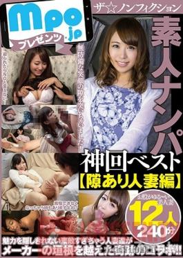 MBM-078 Studio Prestige - mpo.jp Presents Nonfiction Stories An Amateur Nampa God Best Hits Collection (Married Woman Babes Waiting To Be Seduced) 12 Ladies 240 Minutes