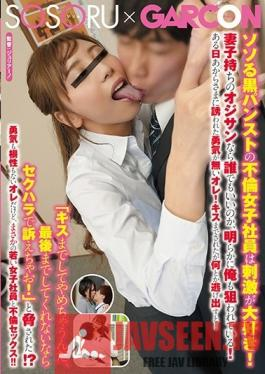 GS-269 Studio SOSORU X GARCON - A Horny Adultery-Committing Female Employee In Black Pantyhose Loves To Stimulate Men! Maybe It Doesn't Matter Who It Is As Long As He's An Old Guy With A Wife And Kids, But For Some Reason She's Obviously Targeting Me Too! One Day,