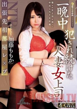 HZGD-126 Studio Married Woman Flower Garden Theater - Business Trip Shared Room Violation, Married Female Boss Violated All Night Momo Kato