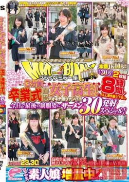 DVDES-975 Studio Deep's The Magic Mirror Bus Until 3 Minutes Ago It Was All Schoolgirl Action! Picking Up Girls Right After Graduation ! We Select Only The No.1 Schools In Japan! A 30 Cum Shot Special, In Their Last Time Wearing Their School Uniform! An All New Exclusive Footage Gathering Of 30 Girls! 10 JK Fucks ! 8 Hours!