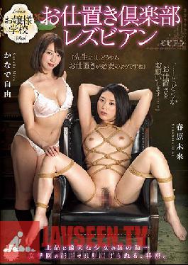 BBAN-240 Studio bibian - A Young Ladies School Lesbian Series At The Punishment Club Miki Sunohara Miyu Kanade