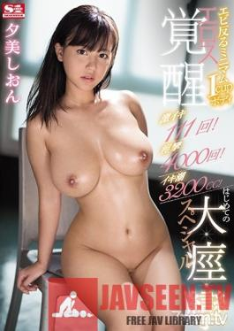SSNI-386 Studio S1 NO.1 STYLE - 111 Intense Orgasms! 4000 Convulsions! 3200ml Of Squirt! Her Tiny Body With The Big I-Cup Tits Awakens. Her First Convulsion Special. Shion Yumi