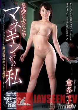 VAGU-210 Studio VENUS - I Became a Mannequin For My Beloved Husband -Beautiful Mannequin Wife Side Story- Mao Kurata