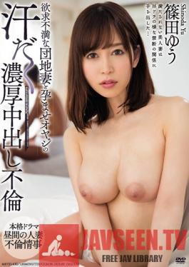 MEYD-430 Studio Tameike Goro - The Intense Creampie Adultery Of A Horny Apartment Wife And A Middle-Aged Man With A Pregnancy Fetish Yu Shinoda