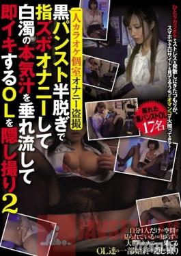 CLUB-581 Studio Hentai Shinshi Club - She's Singing Alone In A Karaoke Box, Enjoying Masturbation, In This Peeping Video We Secretly Filmed These Office Ladies With Black Pantyhose Around Their Knees, Enjoying Finger-Banging Masturbation And Oozing Cum Facial Jizz Out Of Their