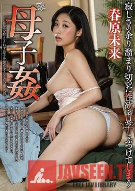 GVG-816 Studio GLORY QUEST - Mother/Daughter Fucking Miki Sunohara