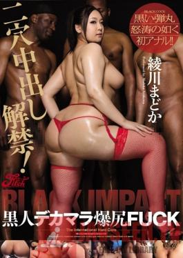 JUFD-386 Studio Fitch Her First Double Hole Creampie! Explosive Ass Fuck With A Big Black Cock Madoka Ayakawa