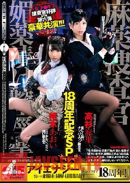 IESP-646 Studio Ienergy - Aoi Kururugi Mari Takasugi 18th Year Commemorative Special The Narcotics Investigation Squad Aphrodisiac-Laced Pussy Spasms