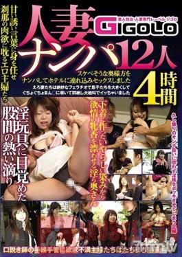 GIGL-567 Studio GIGOLO (Gigolo) - Married Woman Nampa Seduction 12 Ladies 4 Hours We Nampa Seduced Some Horny-Looking Housewives And Took Them To A Hotel And Fucked Them These Erotic Wives Serviced Us With Some Exquisite Blowjob Action Before Guiding Our Cocks To Their Dripping