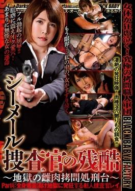 DXNH-007 Studio BabyEntertainment - The Cruel Fate Of A Shemale Investigator - The Flesh Fantasy Execution Chamber From Hell - Part 4 Rei Is A Fresh Face Investigator Who Goes Cum Crazy When She Is Sent To A Full-Body Aphrodisiac-Laced Hell Miu Shiina