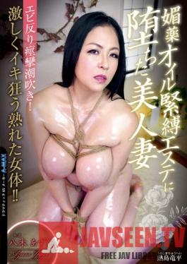 EMBZ-174 Studio Jukujojuku / Emmanuelle - A Beautiful Married Woman Discovers Bondage Aphrodisiac Oil Massage. She Convulses And Squirts! Her Ripe Body Orgasms Wildly!! Azusa Yagi