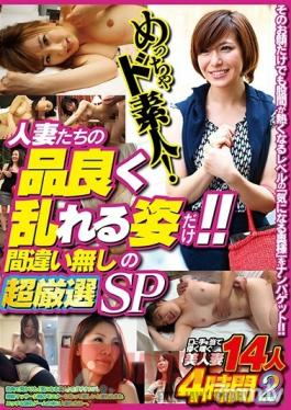 MBM-076 Studio Prestige - A Total Amateur! All You'll Get Are Married Woman Babes Elegantly Getting Fucked!! An Absolute, Guaranteed Ultra Super Selection Special 14 Ladies 4 Hours 2