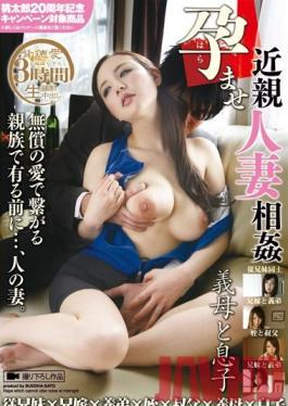 DBUD-022 Studio Momotaro Eizo Wives Impregnated Through Fakecest - Stepcousins, Sister In Law And Brother In Law, Niece And Uncle, Sister In Law And Brother In Law, Mother In Law And Son