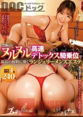DOCP-174 Lingerie Men's Esthetic Leading To The Best Ejaculation In The Forbidden Slimy High Speed D