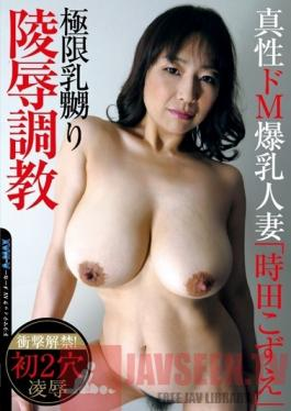 EMBZ-188 Studio Jukujojuku / Emmanuelle - This Married Woman With Colossal Tits Is A Real Masochist - Kozue Terada - She Gets Broken In By Having Her Tits Manipulated To The Limit