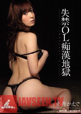 PGD-498 Studio PREMIUM - Incontinent Office Lady Molester Hell ( Kaede Fuyutsuki )