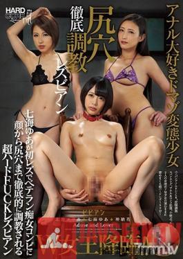 BBAN-205 Studio bibian - Double Queens Make An Appearance!! Anal-Sex Loving, Perverted, Masochist Girl. Complete Lesbian Anal Training. Yua Nanami, Erika Kitagawa, Hana Kano