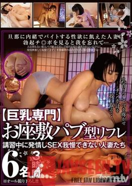 GIRO-047 Studio Prestige - Specializing In Big Tits 6 Married Woman Babes Who Were Training At A Tatami Mat Pub-Style Reflexology Massage Parlor But Got Horny During Their Training Sessions And Couldn't Resist The Urge To Fuck 3 Hours