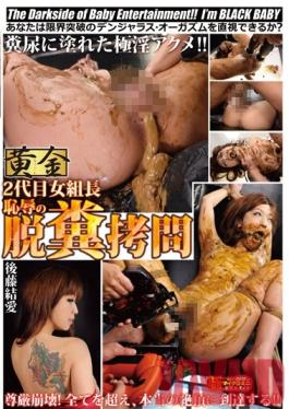 DXUK-002 Studio BabyEntertainment 2nd Generation Female Boss Humiliated With Pooping Torture Yua Goto