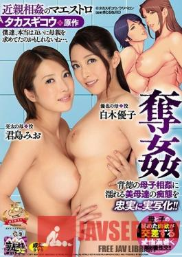 URE-049 Studio Madonna - Original Story By Ko Takasugi , The Master Of Fakecest Porn. Stealing Sex. Live-Action Adaptation Of The Story Of Beautiful Mothers Addicted To Immoral Fakecestuous Sex!!