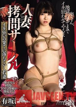 DDHZ-001 Studio Dogma - Married Woman Torture Club Married Woman Succumbs To Fits Of Orgasm Miyuki Arisaka