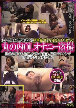 CLUB-368 Studio Hentai Shinshi Club Peeping Video Of An Office Lady's Masturbation While Singing Karaoke By Herself In A Spasmic Orgasmic Cum Crazy Session