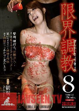 NTD-051 Studio Nakajima Kogyo To The Limit Breaking In 8 Akari Asagiri