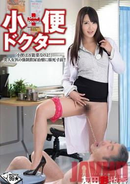 DMOW-073 Studio OFFICE K'S Piss Doctor Ayaka Tomoda