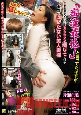 KTG-001 Studio Kahanshin Tigers /Mousouzoku - I Hate Molester Assholes! That's What She Said, But... In Reality, This Beautiful Horny Housewife Gets Twitchy And Lusty When She Gets The Molester Treatment Hitomi Katase
