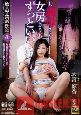 NMO-054 Studio Global Media Entertainment - Forbidden Sex With My Wife's Mother Part 5. Mother... You're So Much Better Than My Wife. Suzuka Omiya