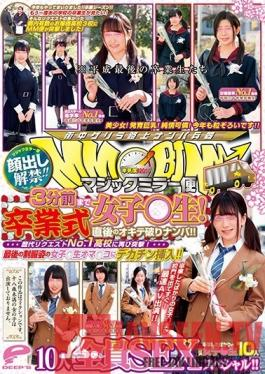 DVDMS-399 Studio Deep's - Faces Revealed!! The Magic Mirror Number Bus 3 Minutes Ago, She Was Still A Sch**lgirl! We're Breaking All The Rules And Picking Up Girls Right After Their Graduation!! A 10-Girl Sex Special!! This School Has Historically Been Requested No