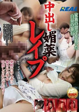 XRW-402 Studio Real Works Creampie Aphrodisiac Rape Afternoon Rape While The Family Was Away