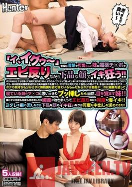 HUNTA-595 Studio Hunter - I'm Coming~ My Cute Little Sister Who's Usually Neat And Clean Orgasms With A Dirty Face When She's Fucked By A Dick Covered In An Aphrodisiac!! My Little Sister Is Super Cute, Neat And Clean But Extremely Shy!! Every
