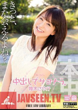 HND-237 Studio Hon Naka Farewell With A Creampie Sayaka Kamiki