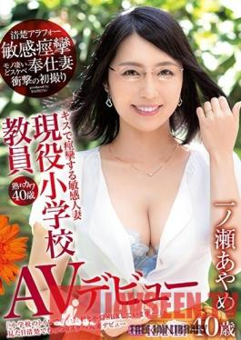 DTT-003 Studio Prestige - Ripe And Cute 40-Year-Old Elementary School Teacher. A Neat And Clean Married Woman Who's So Sensitive She Trembles With Just A Kiss Makes Her Porn Debut. The Shocking First Porn Shoot Of A Dirty Wife Who Loves To Service Ayame Ichinose