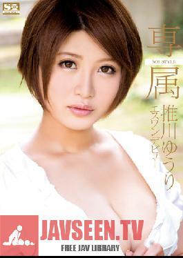 SNIS-019 Studio S1 NO.1 STYLE - Exclusive NO. 1 STYLE: Yuri Oshikawa S1 Debut