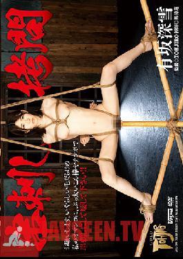 GTJ-074 Studio Dogma - Skewer Torture Miyuki Arisaka