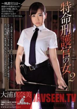 SHKD-861 Studio Attackers - Female Jail Officer On A Mission 2 Manami Oura