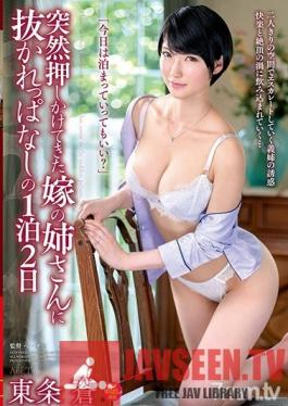 VENU-883 Studio VENUS - My Wife's Big Sister Suddenly Dropped In And For The Next 2 Days And A Night I Got Pumped For All The Cum In My Balls Aoi Tojo