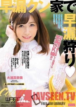 ECB-116 Studio Waap Entertainment - Hunting For Early Spurters At Home Manami Oura
