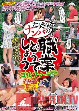 JKSR-409 Studio Big Morkal - How About Picking Up Girls As a Profession? Golfer Edition