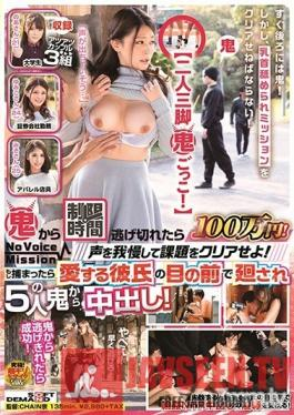 SDAM-011 Studio SOD Create - Three-Legged Tag! If They Can Escape From It For Long Enough, They'll Win $10,000! Keep Your Voice Down And Clear The Challenge! If You Get Caught, You'll Get Gang Banged And Creampied By 5 Monsters In Front Of Your Belov