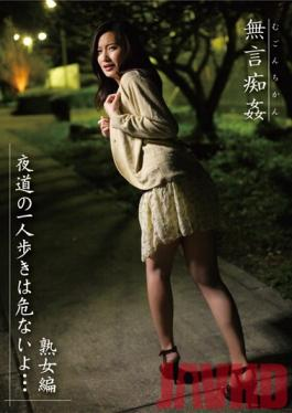 DMAT-113 Studio STAR PARADISE Silent Rape. It's Dangerous To Walk Alone At Night... Mature Women Edition