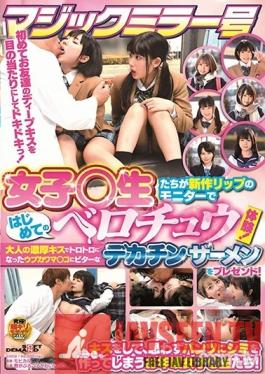 SDMM-010 Studio SOD Create - Schoolgirls Kiss For The First Time While Trying Out A New Lip Balm! The Grown-Up Kisses Make Their Cute, Innocent Pussies Dripping Wet So We Gave Them Big Dicks And Bitter Cum! The Magic Mirror