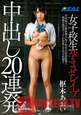 REAL-682 Studio Real Works - Schoolgirl Pregnancy Fetish Rape Creampies - 20 In A Row - Aoi Kururugi